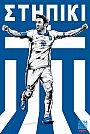ESPN - Pôster da seleção da Grécia vetorial por Cristiano Siqueira - Copa do Mundo Fifa - Brasil 2014